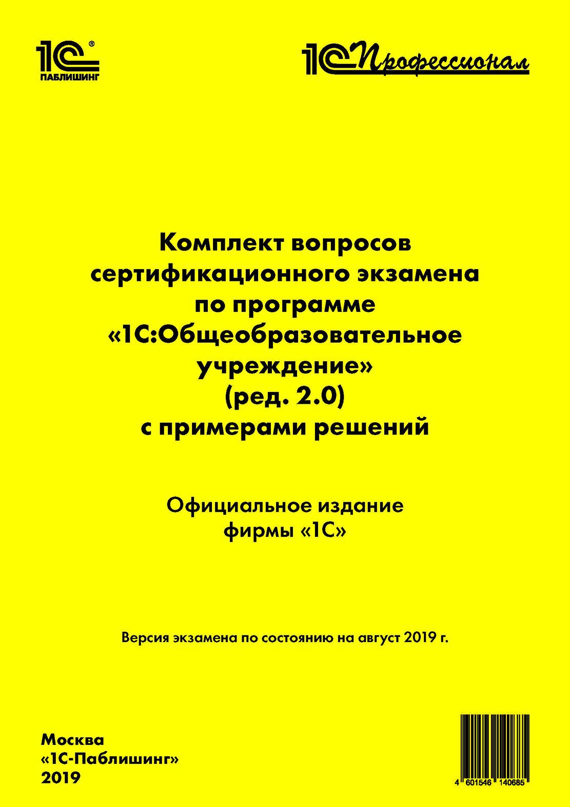 Комплект вопросов сертификационного экзамена «1С:Профессионал» по программе «1С:Общеобразовательное учреждение» (ред. 2.0) с примерами решений [цифровая версия] (Цифровая версия)