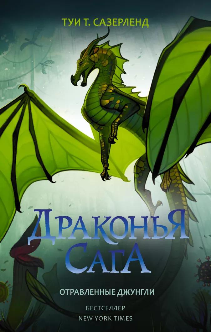 Сазерленд Туи Т. Драконья сага: Отравленные джунгли