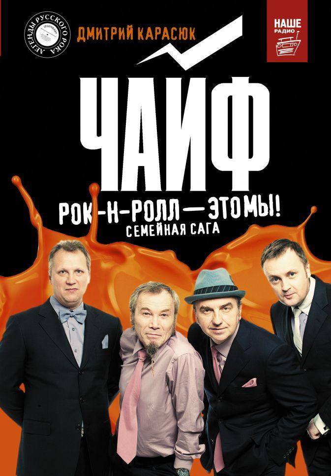 Дмитрий Карасюк Чайф: Рок-н-ролл – это мы!
