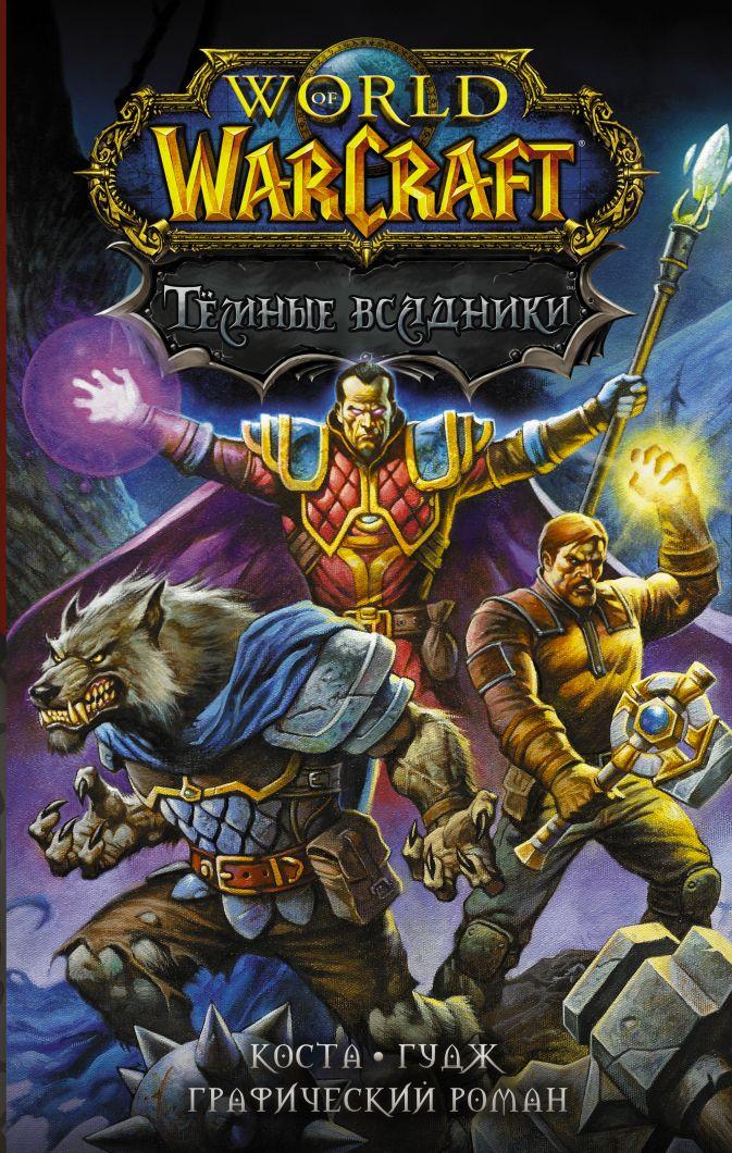 Майк Коста, Нил Гудж World of Warcraft: Тёмные всадники