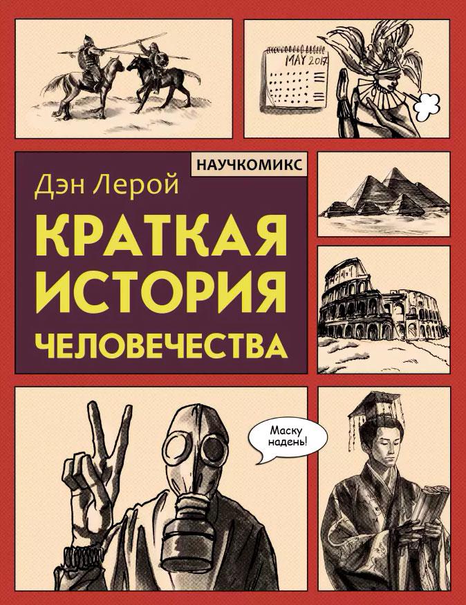 Дэн Лерой Комикс Краткая история человечества
