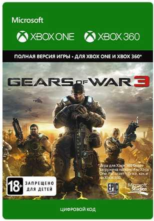 Gears of War 3 [Xbox 360 + Xbox One, Цифровая версия] (Цифровая версия)