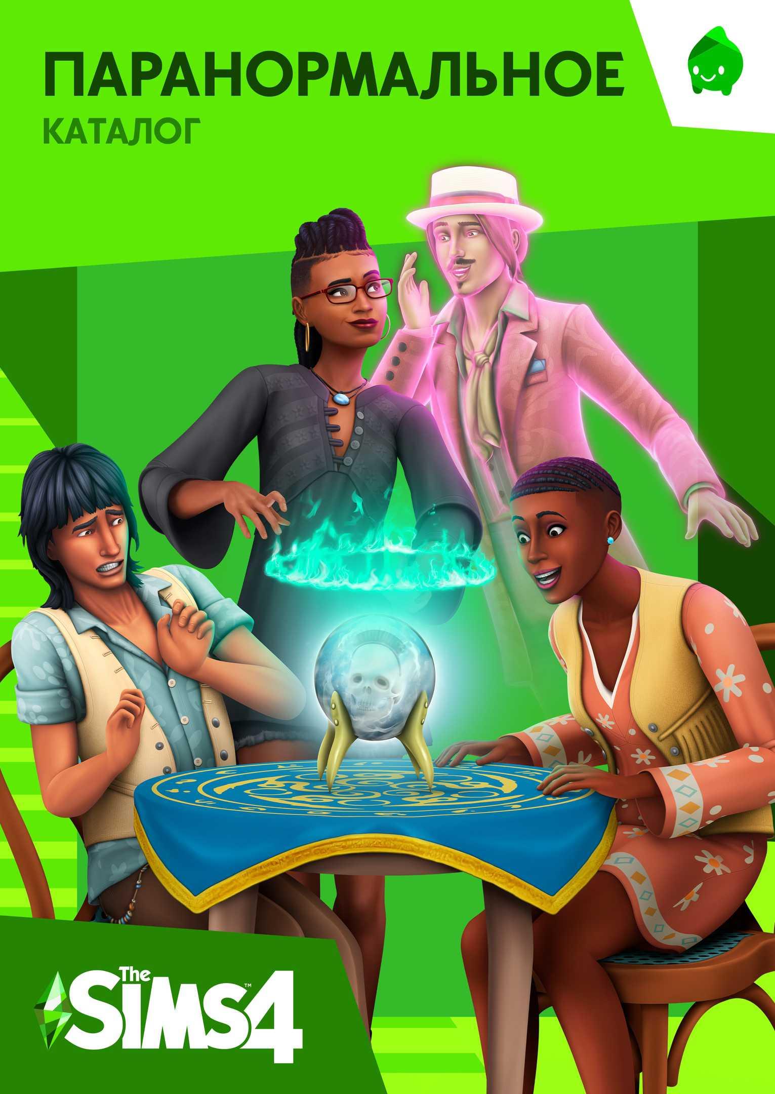 The Sims 4. Паранормальное. Каталог [PC, Цифровая версия] (Цифровая версия)