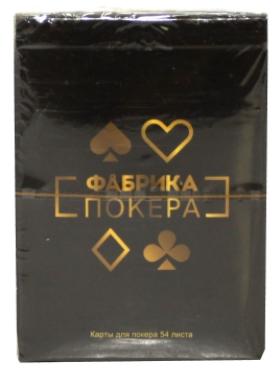 Карты игральные для покера Фабрика покера недорого