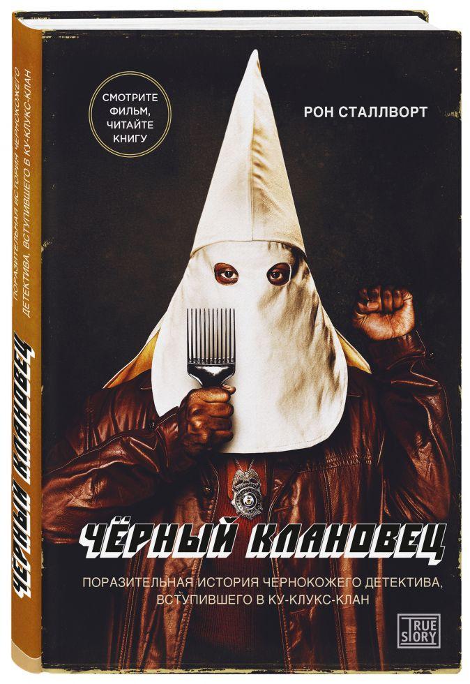 Сталлворт Рон Черный клановец: Поразительная история чернокожего детектива, вступившего в Ку-клукс-клан (кинообложка)