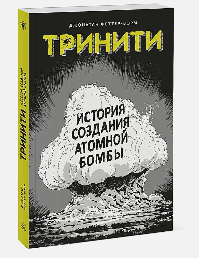 Джонатан Феттер-Ворм Комикс Тринити: История создания атомной бомбы