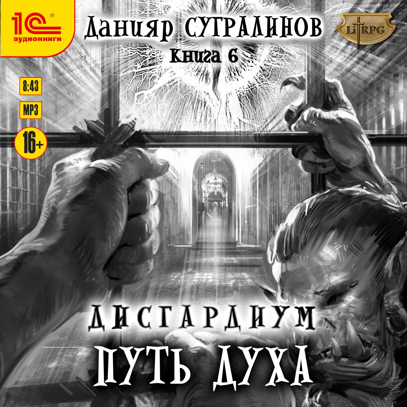 Данияр Сугралинов Дисгардиум: Путь духа (цифровая версия) (Цифровая версия)