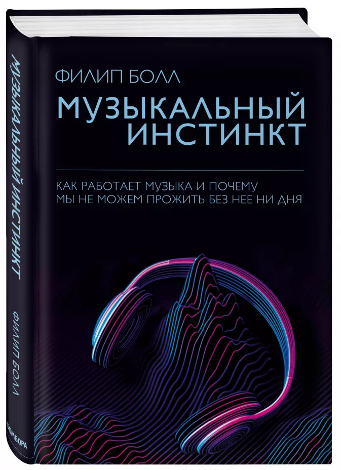 Филип Болл Музыкальный инстинкт: Почему мы любим музыку