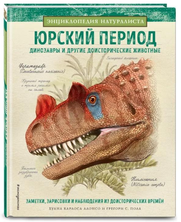 Юрский период: Динозавры и другие доисторические животные