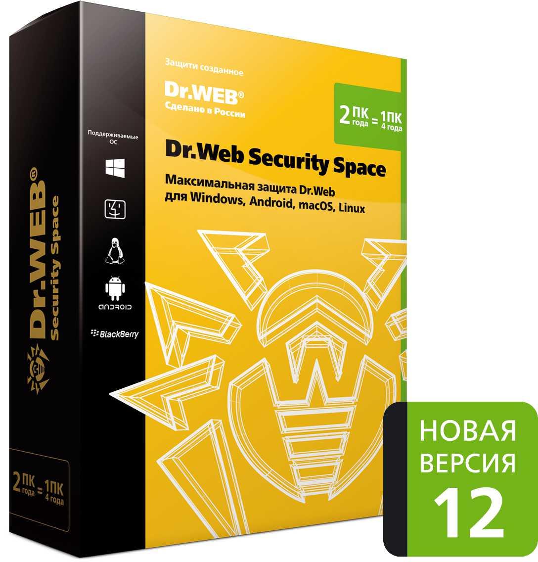 Dr.Web Security Space (2 ПК + 2 моб. устр./2года или 1 ПК + 1 моб. устр./ 4 года)