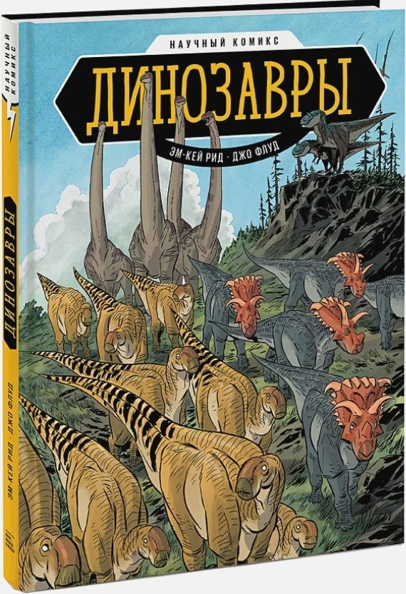 Эм-Кей Рид Комикс Динозавры: Научный комикс