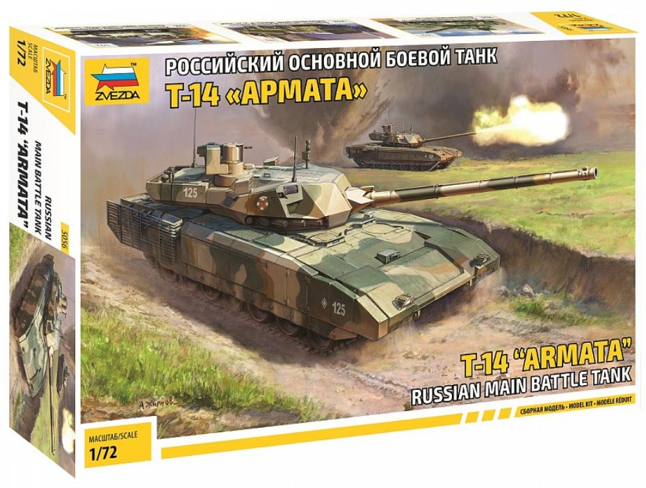 Сборная модель Российский основной боевой танк Т-14 Армата