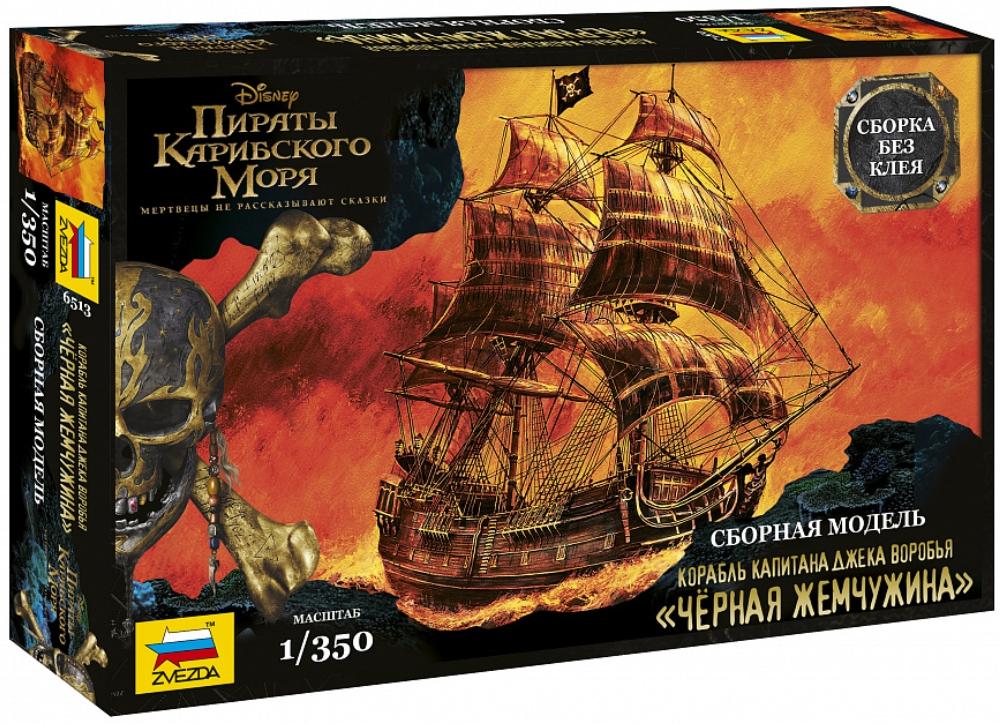 Сборная модель Корабль капитана Джека Воробья «Черная Жемчужина» (сборка без клея)