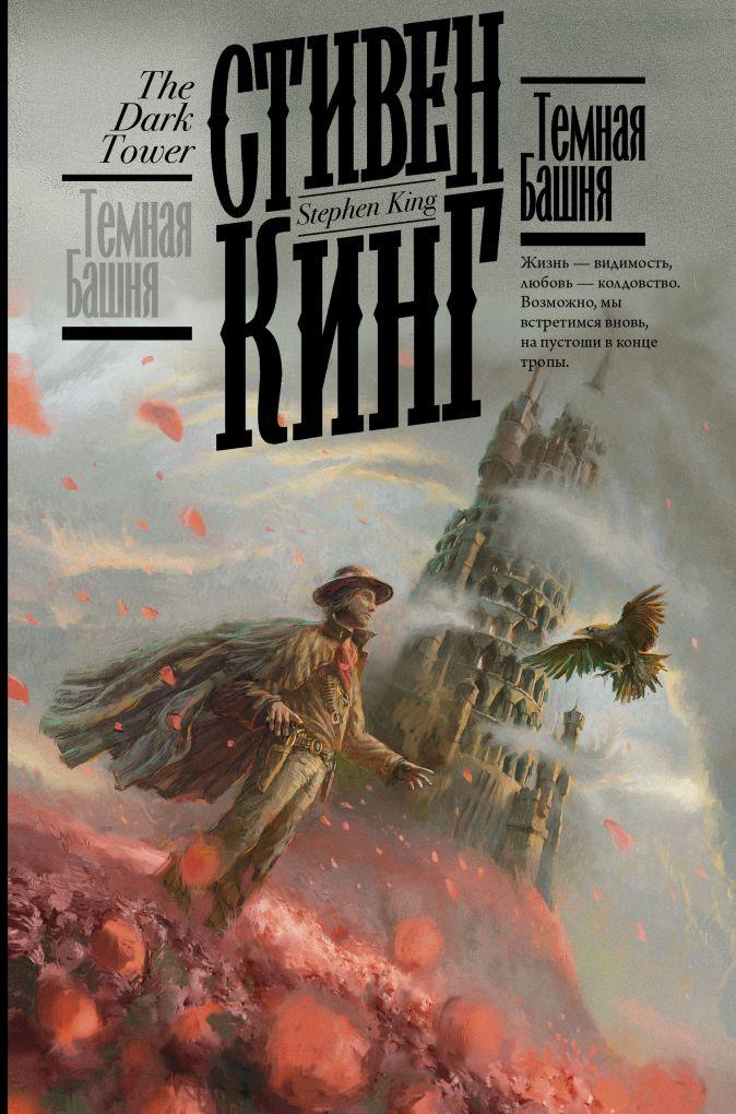 Стивен Кинг (Stephen King) Темная Башня