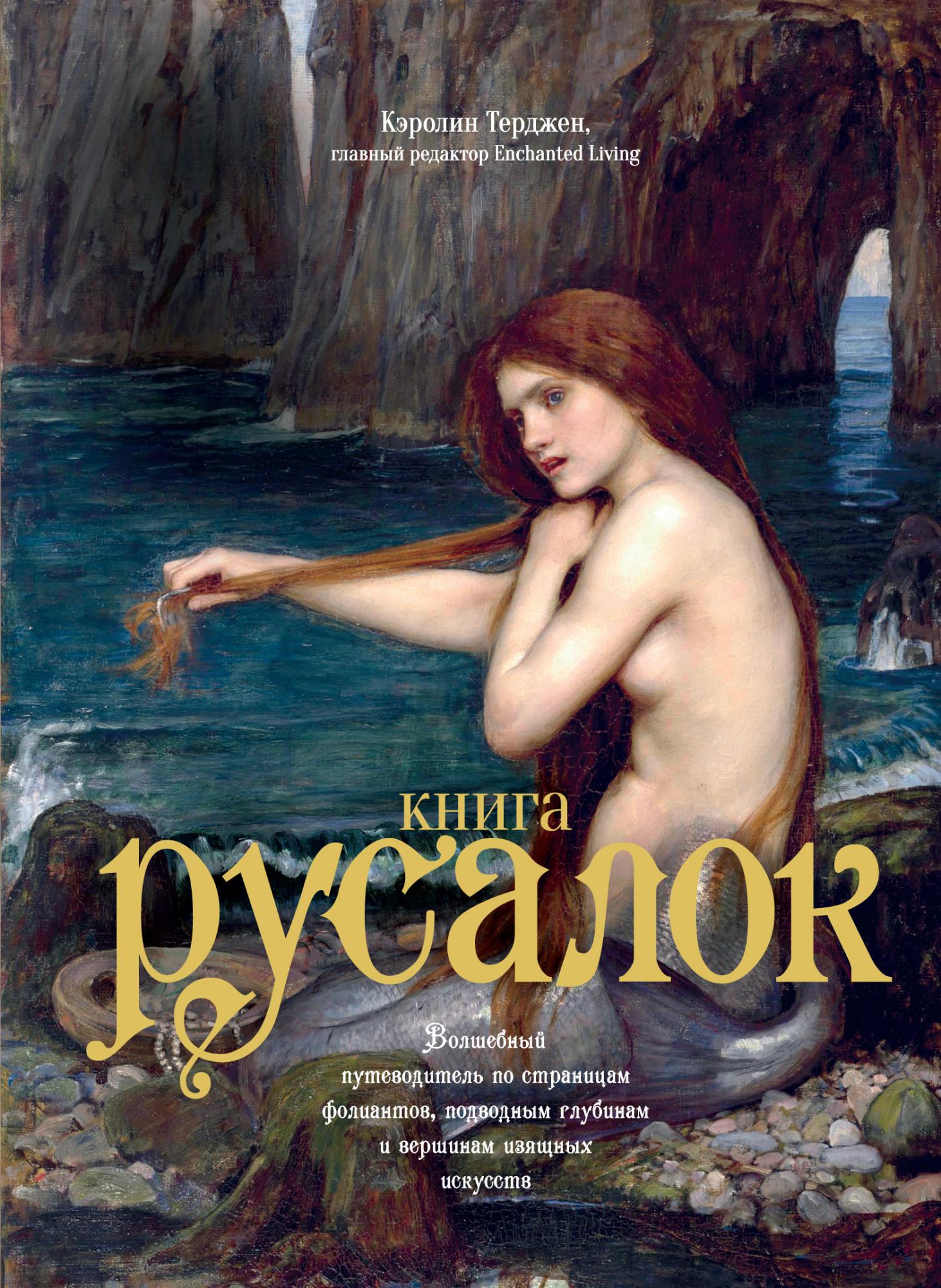 Тревор Кокс Книга Русалок: Волшебный путеводитель