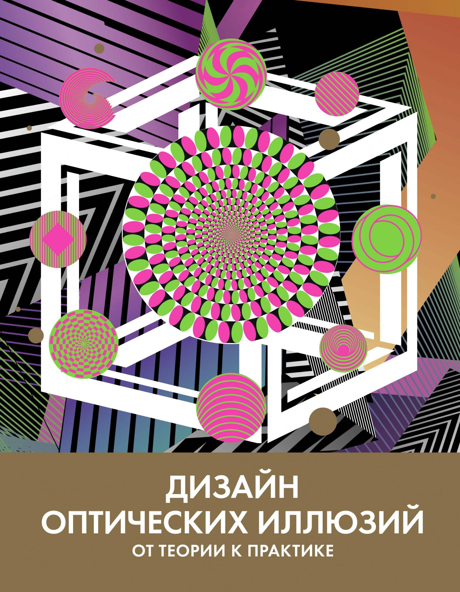 Тони Куболиквидо Дизайн оптических иллюзий: От теории к практике