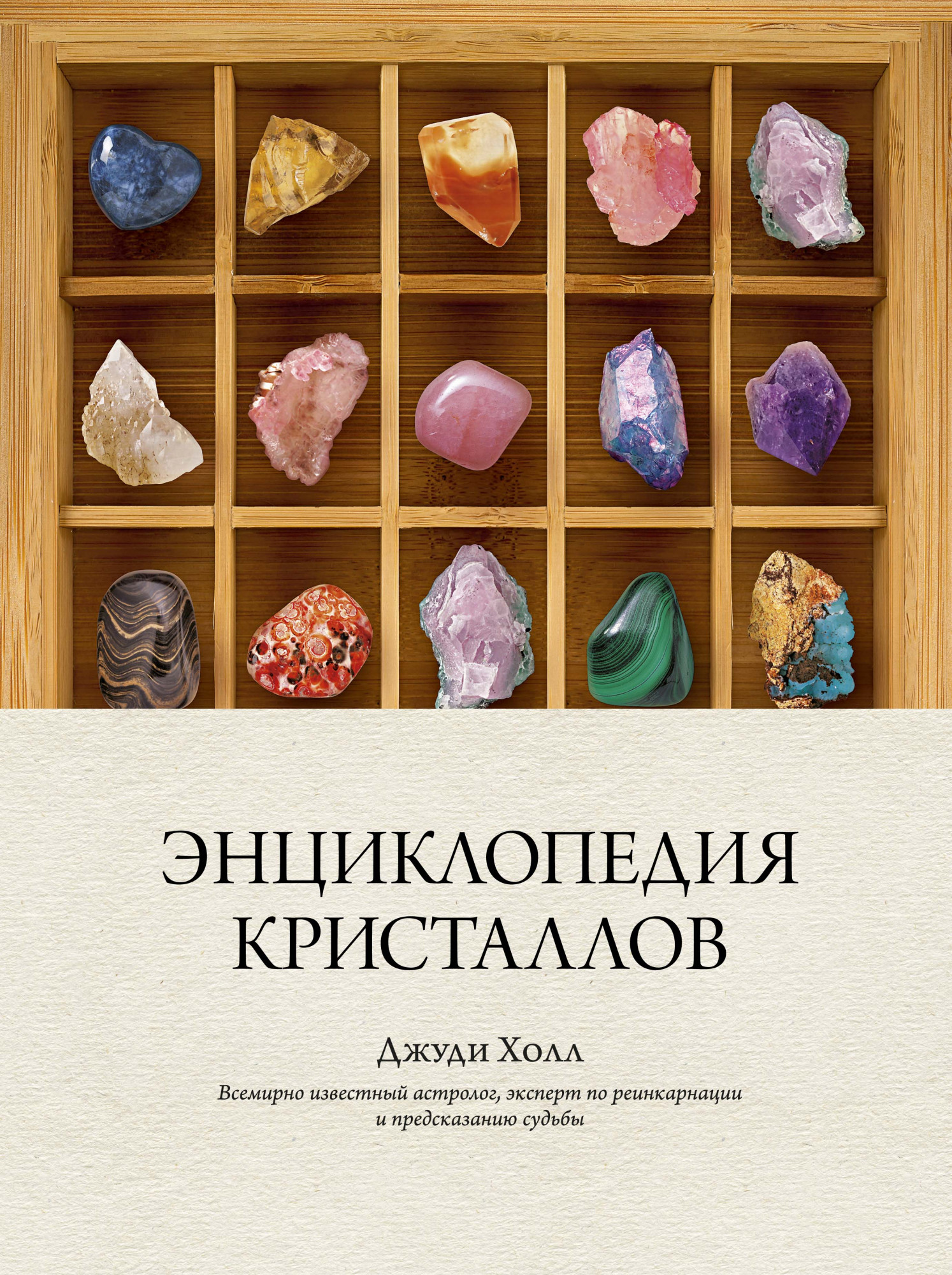 Джуди Холл Энциклопедия кристаллов недорого