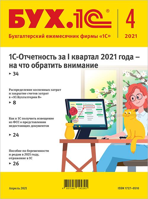 БУХ.1С, № 4 Апрель 2021 год [Цифровая версия] (Цифровая версия)