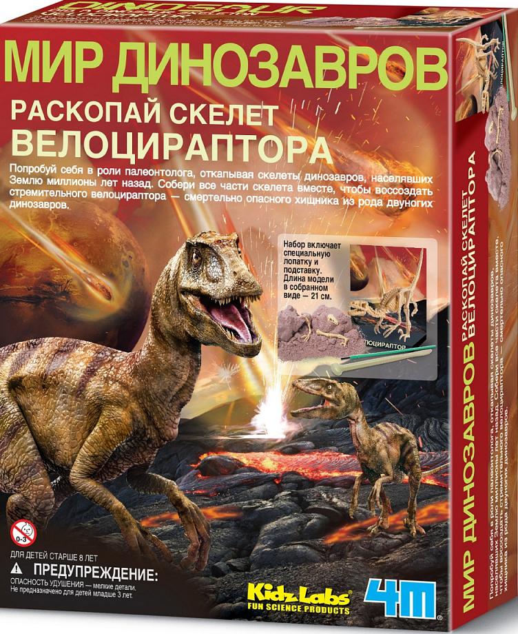 Научный набор Мир динозавров: Раскопай скелет – Велоцираптор