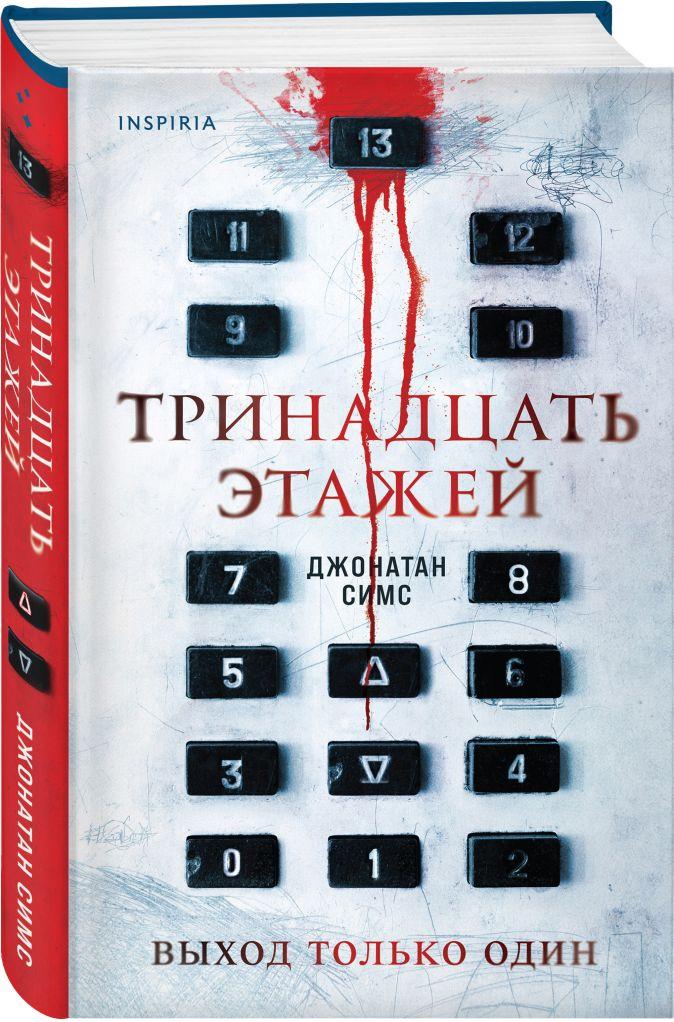 Джонатан Симс Тринадцать этажей
