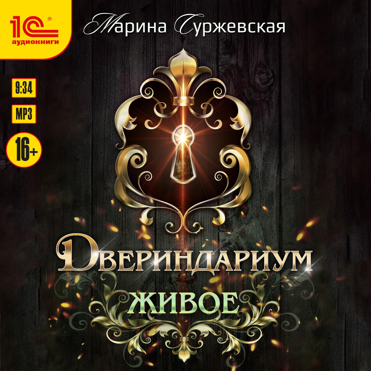Марина Суржевская Двериндариум: Живое (цифровая версия) (Цифровая версия) недорого