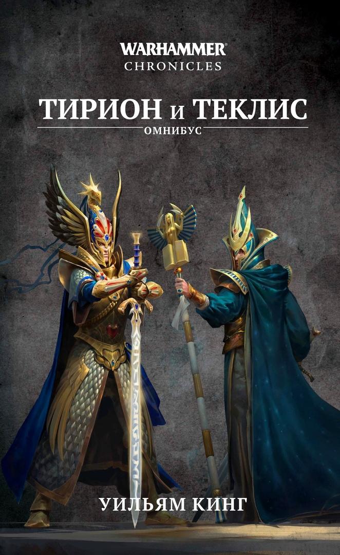 Фото - Грэм Макнилл Warhammer Fantasy: Тирион и Теклис макнилл грэм лживые боги ересь пустила корни