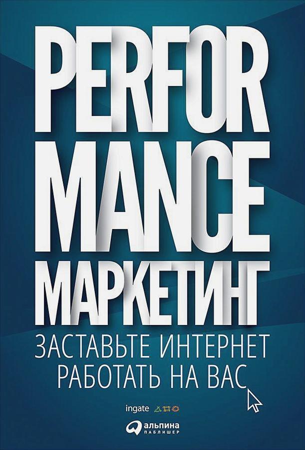 Загребельный Г. , Меркулович Т., Боровик М. Performance-маркетинг: заставьте интернет работать на вас