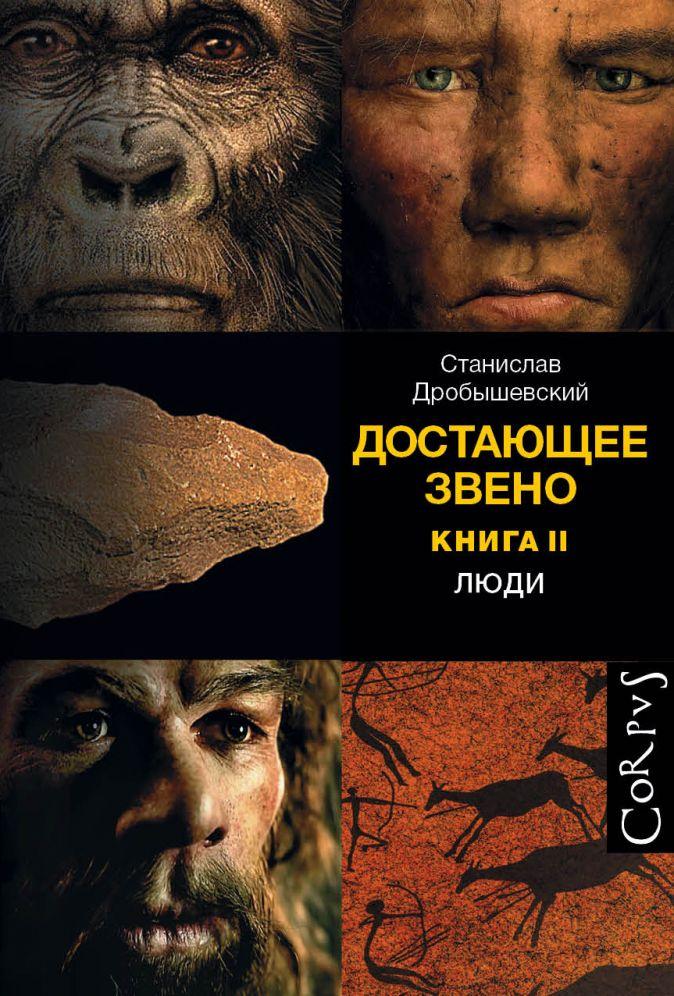 Станислав Дробышевский Достающее звено: Люди. Книга вторая