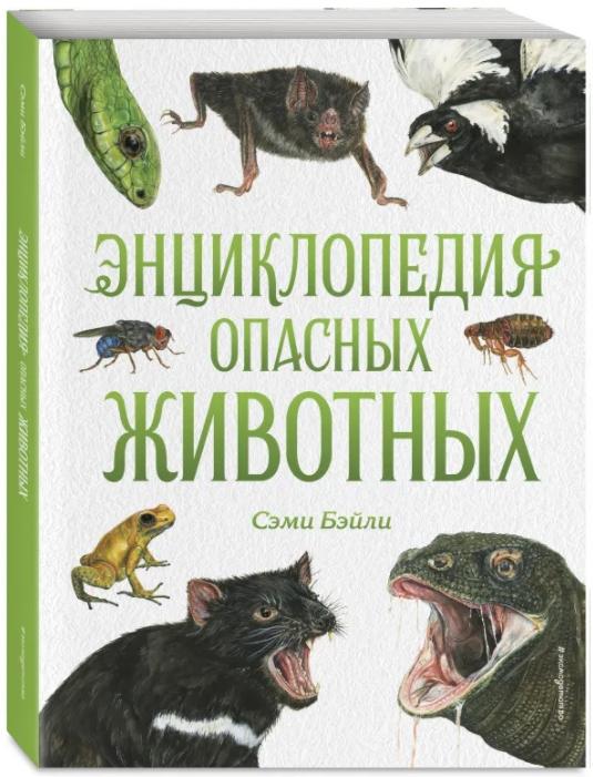 Сэми Бэйли Энциклопедия опасных животных
