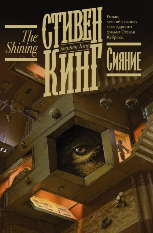 Стивен Кинг (Stephen King) Сияние