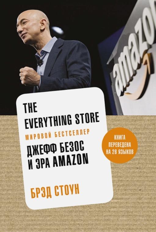 Биз Стоун The Everything Store: Джефф Безос и эра Amazon