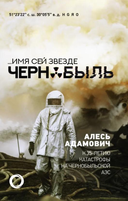 Алесь Адамович Имя сей звезде Чернобыль: К 35-летию катастрофы на Чернобыльской АЭС