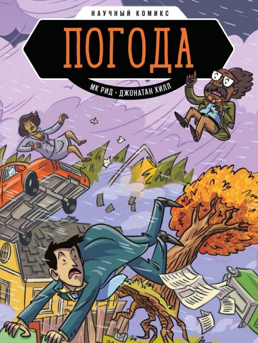 МК Рид, Джонатан Хилл Комикс Погода: Научный комикс