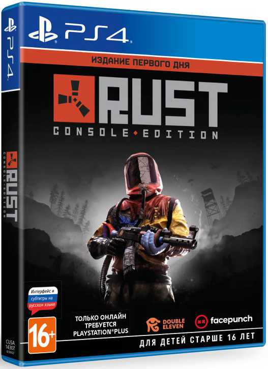 Rust. Издание первого дня [PS4]