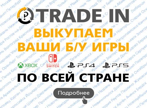 Удаленный Trade In – выкупаем Б/У игры по всей стране