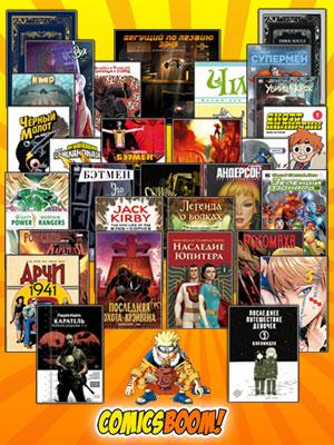 25 дополнительных бонусов за предзаказ книги Стэн Ли: Эпоха Marvel