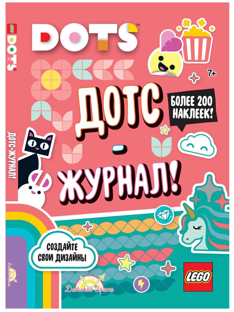 Книга с наклейками LEGO Dots – Дотс-журнал! lego dots 41900 лего дотс браслет радуга