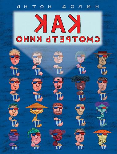 Антон Долин Как смотреть кино