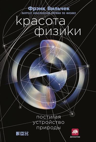 Фрэнк Вильчек (Frank Wilczek) Красота физики: Постигая устройство природы