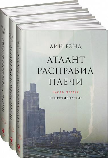 Айн Рэнд (Ayn Rand) Атлант расправил плечи. В 3 книгах.