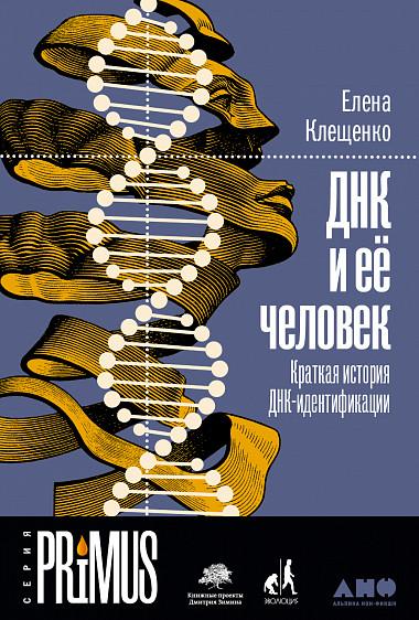 Елена Клещенко ДНК и её человек. Краткая история ДНК-идентификации