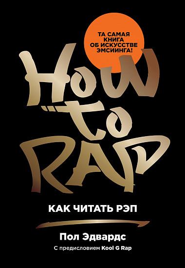 Пол Эдвардс Как читать рэп