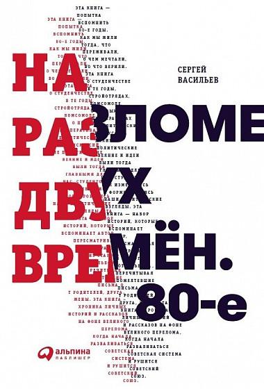 Сергей Васильев На разломе двух времён. 80-е