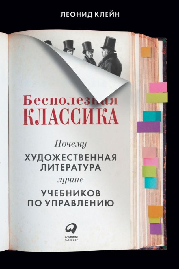 Леонид Клейн Бесполезная классика: Почему художественная литература лучше учебников по управлению