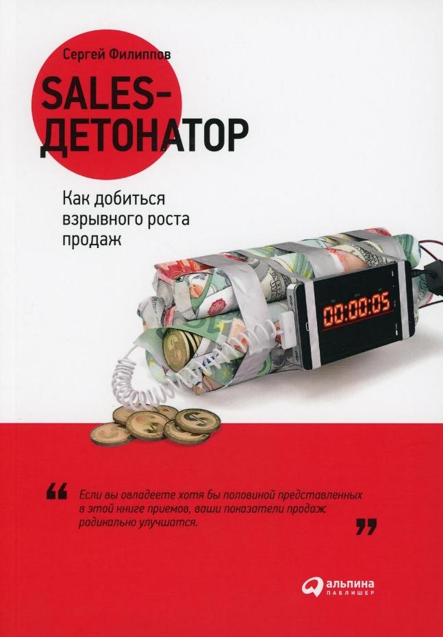 Сергей Филиппов Sales-детонатор: Как добиться взрывного роста продаж