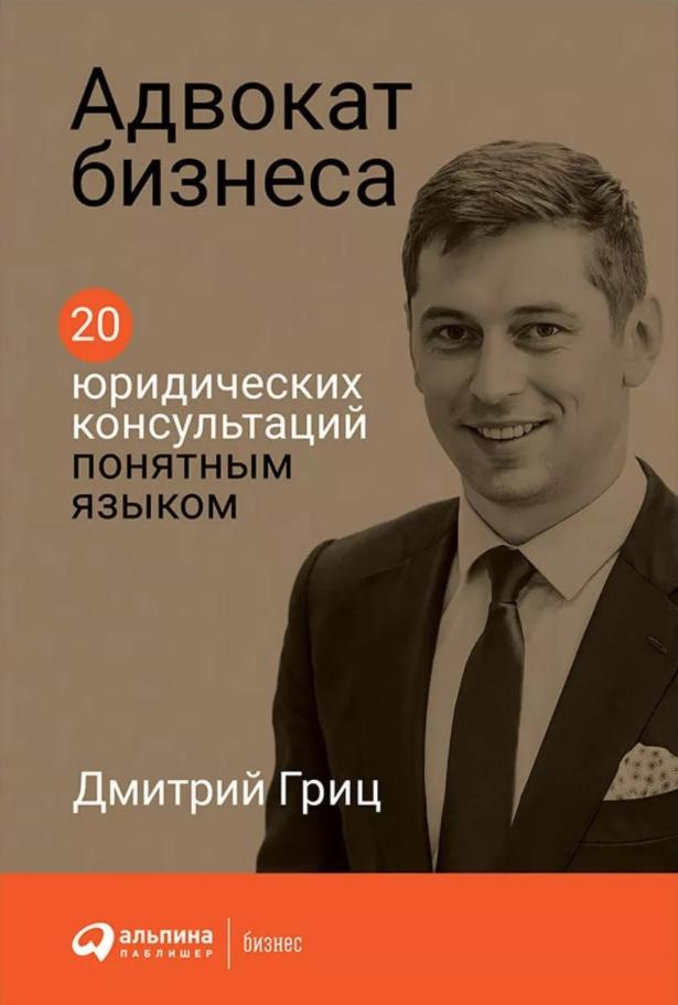 Дмитрий Гриц Адвокат бизнеса: 20 юридических консультаций понятным языком