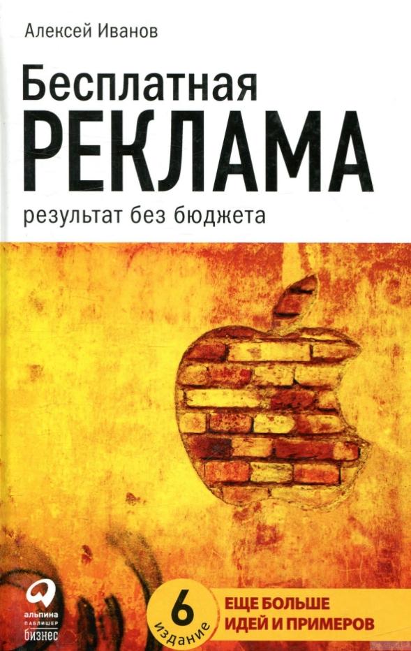 Алексей Иванов Бесплатная реклама: Результат без бюджета
