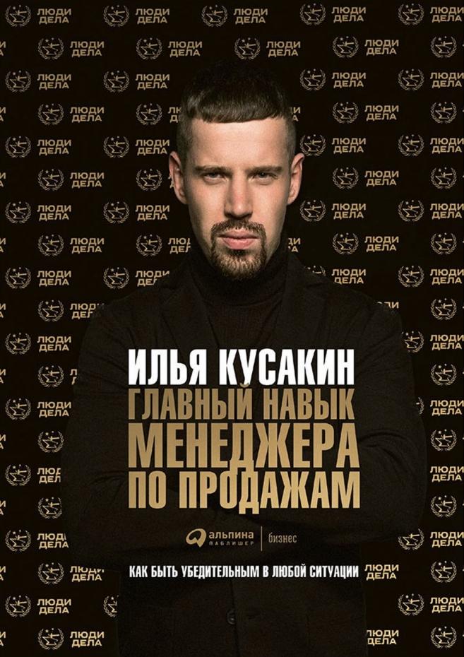 Илья Кусакин Главный навык менеджера по продажам: Как быть убедительным в любой ситуации