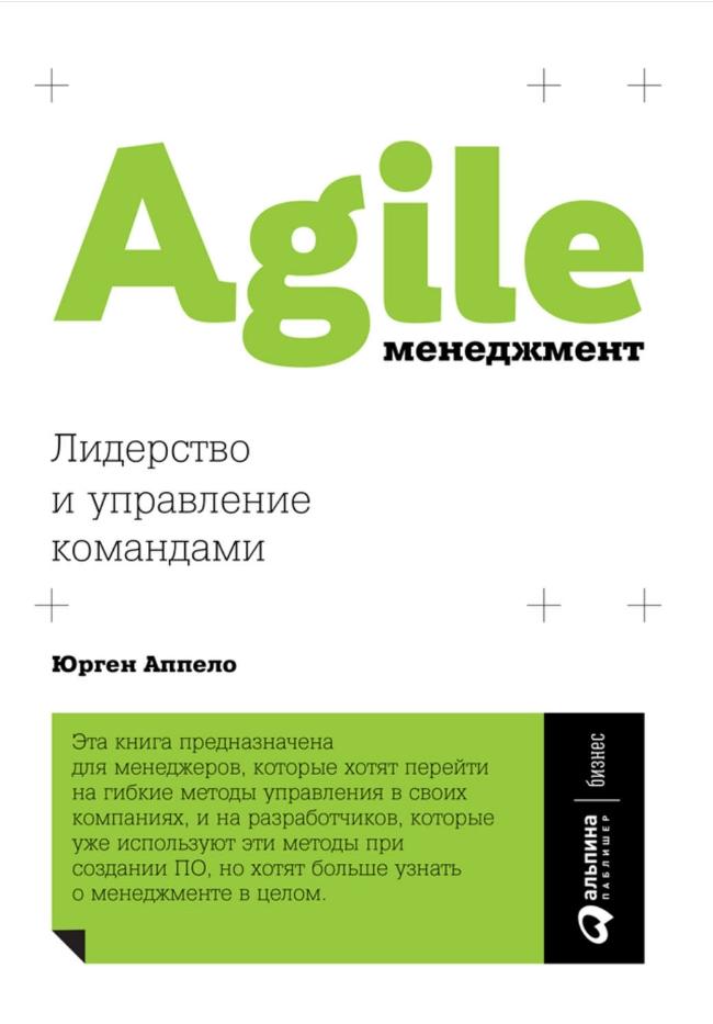 Юрген Аппело (Appelo Jurgen) Agile-менеджмент: Лидерство и управление командами