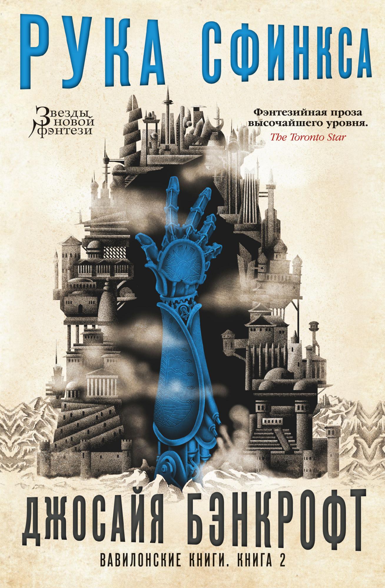 Джосайя Бэнкрофт Вавилонские книги: Рука Сфинкса. Книга 2